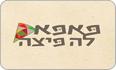 לוגו פאפא לה פיצה מבשרת ציון