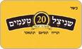 לוגו שניצל 20 טעמים הוד השרון