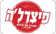 לוגו פיצרל'ה טבריה