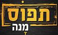 לוגו תפוס מנה