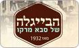 לוגו הבייגלה של סבא מרקו קרית אתא