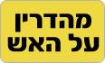 לוגו מהדרין על האש נתניה