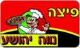 לוגו פיצה הגשר נווה יהושוע רמת גן