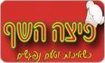 לוגו פיצה השף כפר סבא