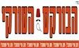 לוגו הבורקס הטורקי האורגינל דימונה