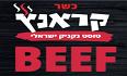 לוגו קראנץ' ביף חיפה