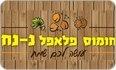 לוגו חומוס פלאפל נ נח חיפה