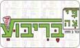 לוגו פיצה בריבוע הוד השרון