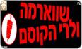 לוגו שווארמה ולרי הקוסם קריית מוצקין