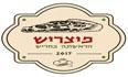 לוגו פיצריש חריש