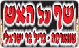 לוגו שף על האש נתניה