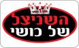 לוגו השניצל של כושי תחנה מרכזית נתניה