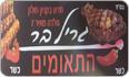 לוגו גריל בר התאומים חולון - שווארמה גריל ישראלי
