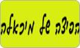 לוגו הפיצה של מיכאלה תל אביב