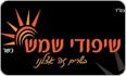 לוגו שיפודי שמש רמלה