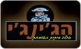 לוגו פיצה ג'ינג'י ירושלים