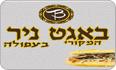 לוגו באגט ניר עפולה