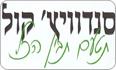 לוגו סנדוויץ' קול חולון