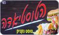 לוגו טוסטיאדה רמלה