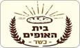 לוגו בית האופים כפר יונה
