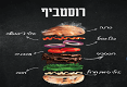 תמונת רקע ג'אסט מיט JUST MEAT - מלחה ירושלים