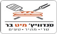 לוגו סנדוויץ מיט בר יקנעם עילית