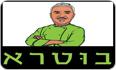 לוגו בוטרא אשדוד