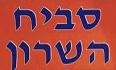 לוגו סביח השרון רמלה