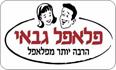 לוגו פלאפל גבאי תל אביב