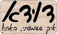 לוגו דודא חיפה