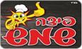 לוגו פיצה שמש טבריה
