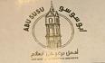 לוגו אבו סוסו תל אביב יפו
