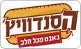 לוגו הסנדוויץ נתניה