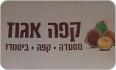 לוגו קפה אגוז