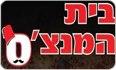 לוגו בית המנצ'ס בת ים