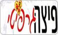 לוגו פיצה גרפיטי ראשון לציון