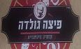 לוגו פיצה גולדה תל אביב
