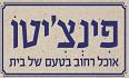 לוגו פינצ'יטו אילת