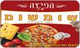לוגו הפיצה של שומשום