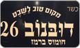 לוגו חומוס דובנוב 26 חיפה