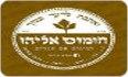 לוגו חומוס אליהו מעלות תרשיחא