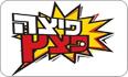 לוגו פיצה פצץ בילו