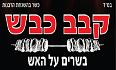 לוגו פיתה שוק ראשון לציון