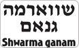 לוגו שווארמה גנאם עספור 19 חיפה