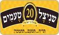 לוגו שניצל 20 טעמים אור עקיבא