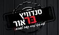 לוגו סנדוויץ בר אור עכו