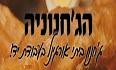לוגו הג'חנוניה תל אביב