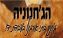 תמונת לוגו הג'חנוניה תל אביב