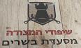 לוגו שיפודי המצודה עתלית