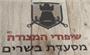 תמונת לוגו שיפודי המצודה עתלית